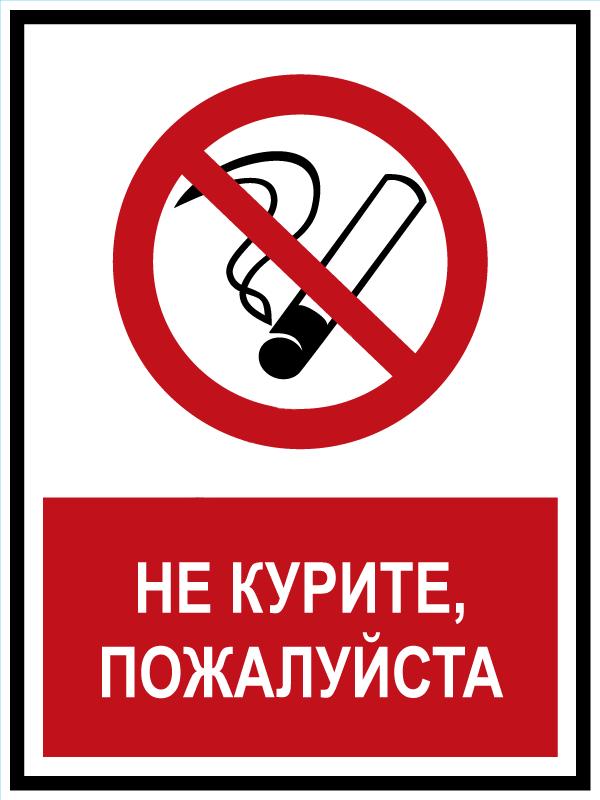 Пожалуйста, не курите