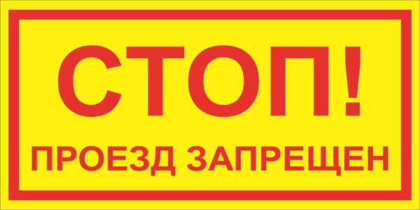 Проезд запрещен
