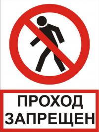 Проход запрещен (вспомогательный)