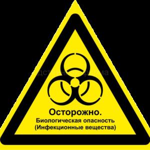Осторожно. Биологическая опасность (вспомогательный)