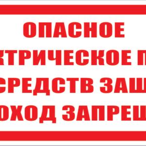 Опасное электрическое поле. Без средств защиты проход запрещен