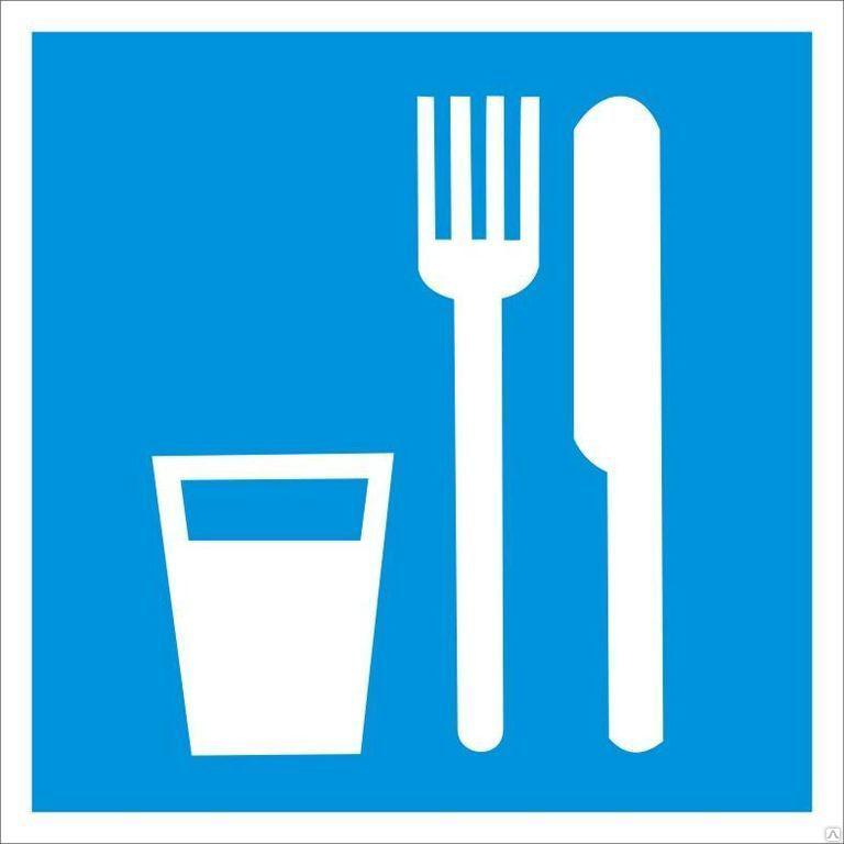Пункт приема пищи