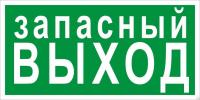 Указатель аварийного выхода