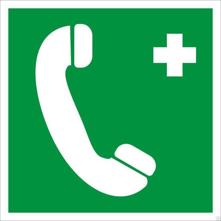 Телефон связи с медицинским пунктом