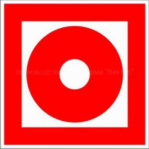 Кнопка включения систем пожарной автоматики