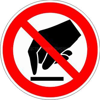 Запрещается прикасаться. Опасно