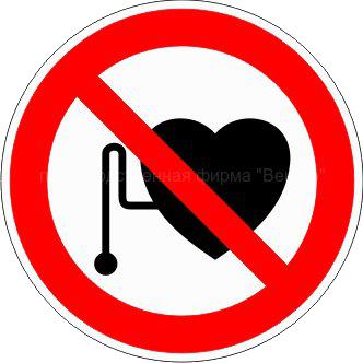 Запрещается для людей с сердечными стимуляторами