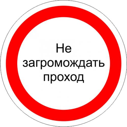 Знак с поясняющей надписью «Не загромождать проход»