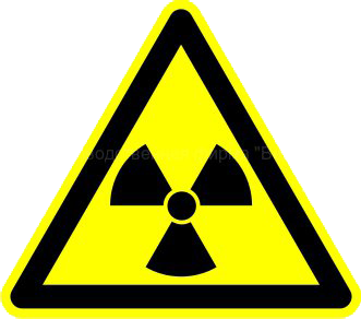 Опасно. Радиоактивные вещества