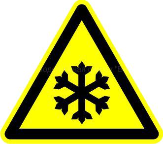 Осторожно. Холод