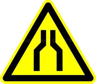 Осторожно. Сужение проезда (прохода)