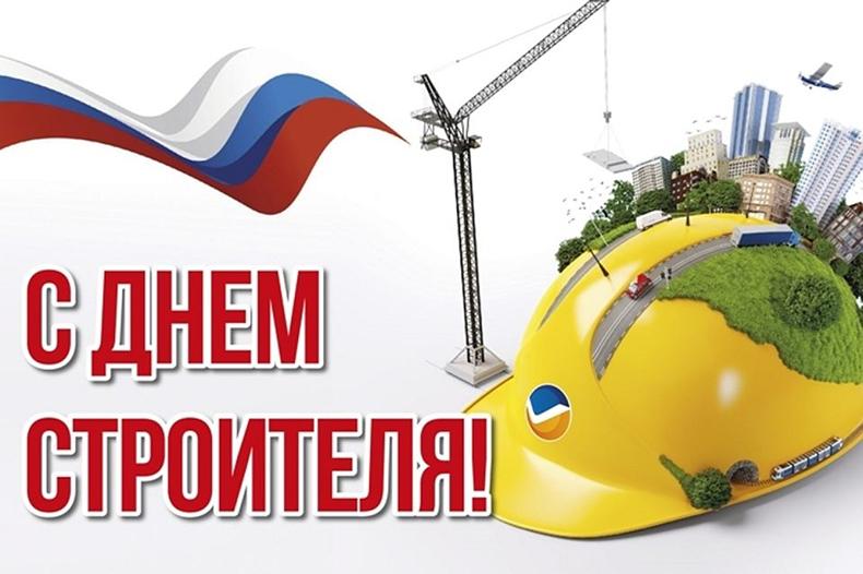 Надписями, открытки строительной компании